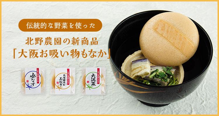 北野農園の新商品「大阪お吸い物もなか」セット