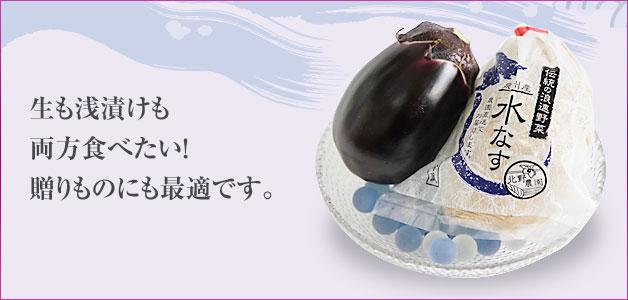 泉州水なす+浅漬け(ぬか漬け)